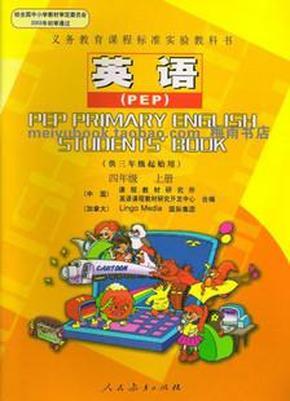 人教版小学英语PEP课本教材教科书英语书4四年级上册英语图片