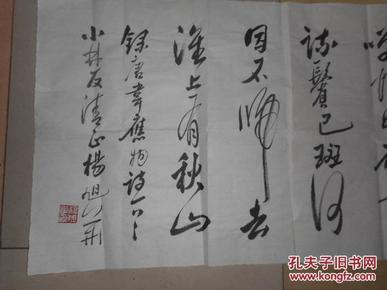 第十届全国人大代表,甘肃省书法家协会名誉主席,将军书法家杨旭华书法图片