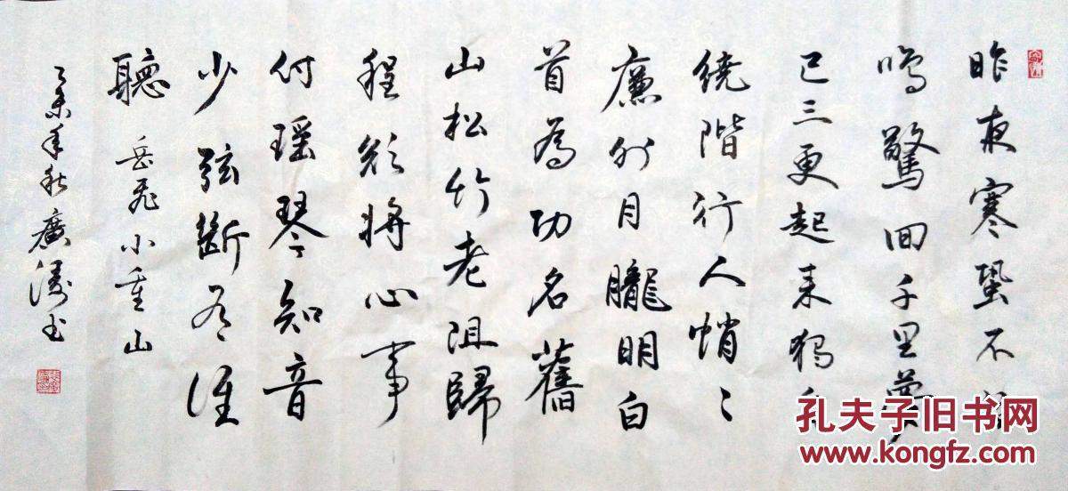 岳飞书法真迹