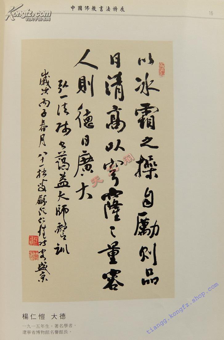 中国佛教书法特展 (赵朴初,季羡林,启功,王世襄,任继愈,张中行,史树青