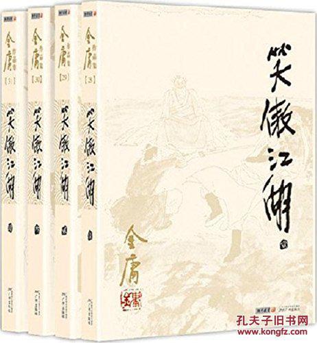 金庸作品集:笑傲江湖(套装共4册)