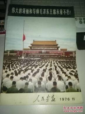 人民画报 1976年第11期
