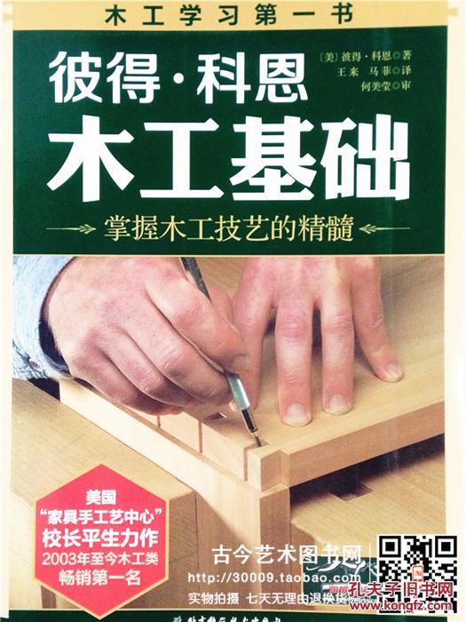 【图】彼得 科恩 木工基础