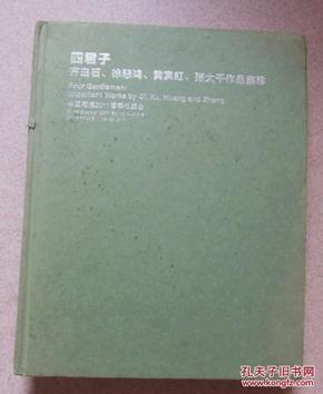 中国嘉德2011春季拍卖会--- 四君子 齐白石,徐悲鸿,黄宾虹,张大千作品集珍
