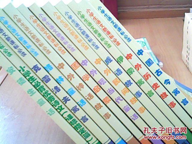 小学生语文新课标必读:中国古今小学+中外历寓言街英才图片