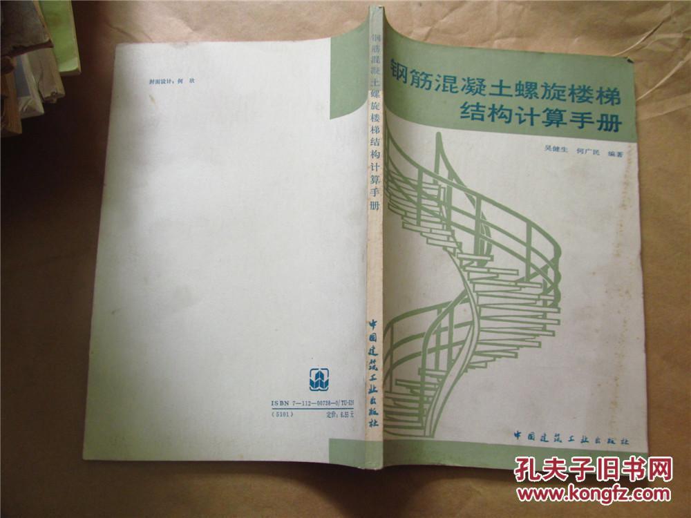 钢筋混凝土螺旋楼梯结构计算手册(近九品)
