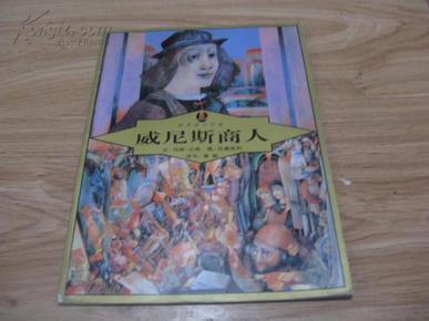 绘本莎士比亚 威尼斯商人 16开绘画本彩色图98年1版1印5500册图片