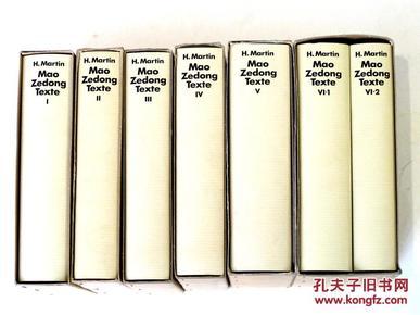 【罕见】【全品】限量发行(300套)中德文双语版《毛泽东文集(文章、史料、讲话、谈话等)》7册(全)/全新布面精装/书皮/函套/汇总了1949至1976年之间全部可寻之文献