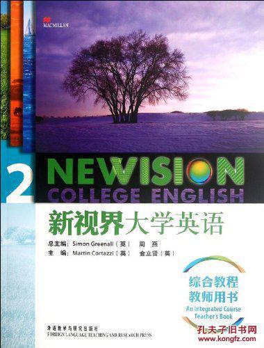 新视界大学英语综合教程2(教师用书)图片