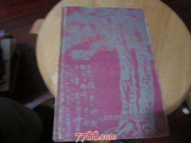 著者签名: 《荣漱仁,杨通谊夫妇爱国奉献事迹回顾】珍贵图片多 》C3