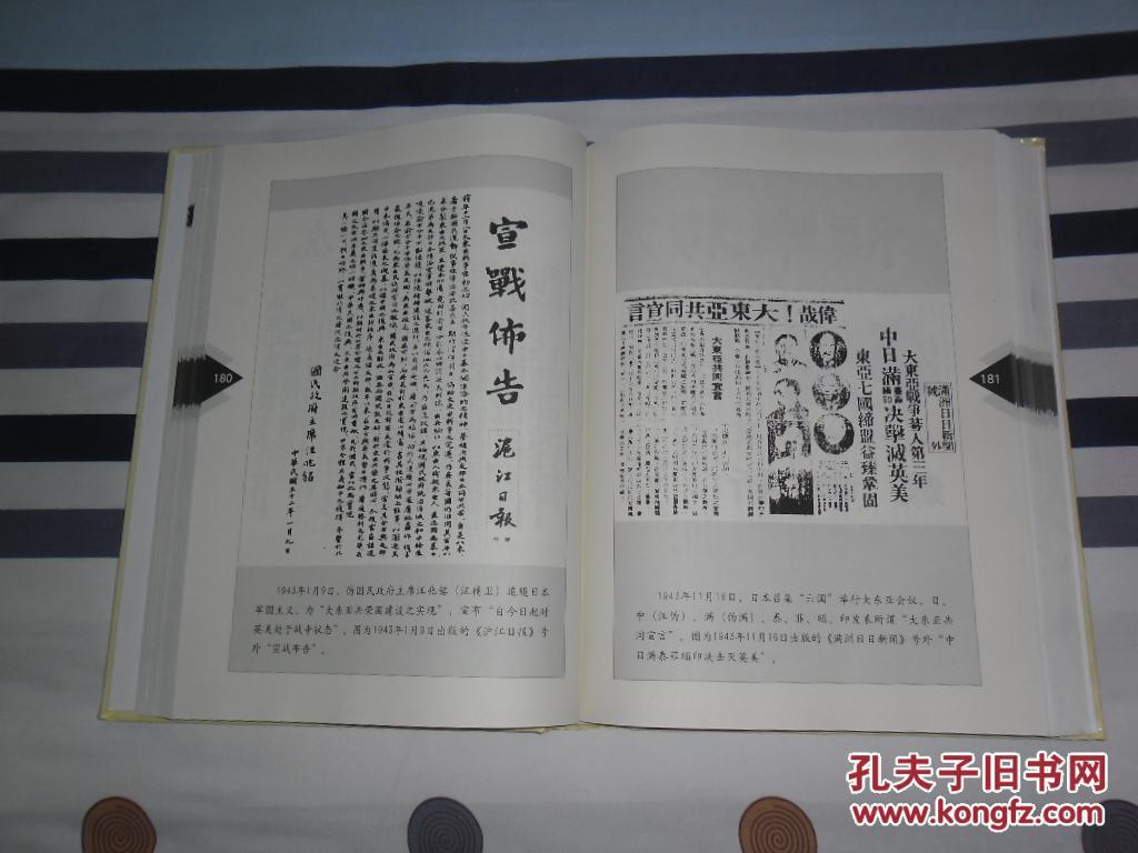 百年号外大观1884-2004图片