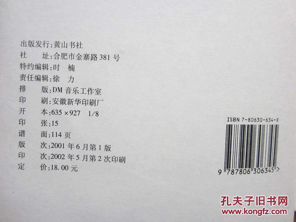【图】哈农钢琴指法练习图片