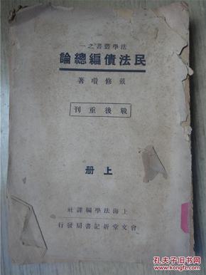 民法债编总论——法学丛书之一  (上册)战后重刊.