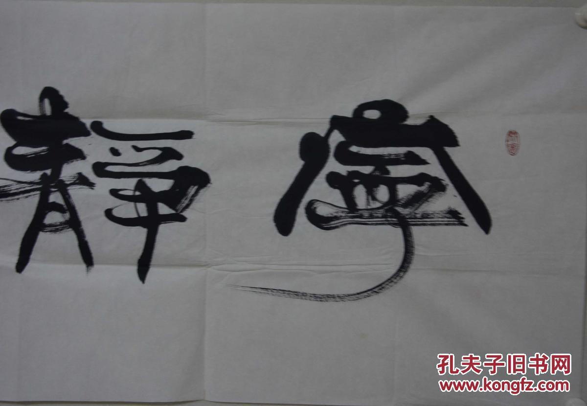 中国书法家协会主席张海图片