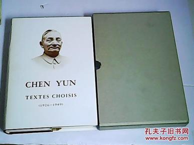 陈云文选(1926--1949)(精装本 法文版 带封套)