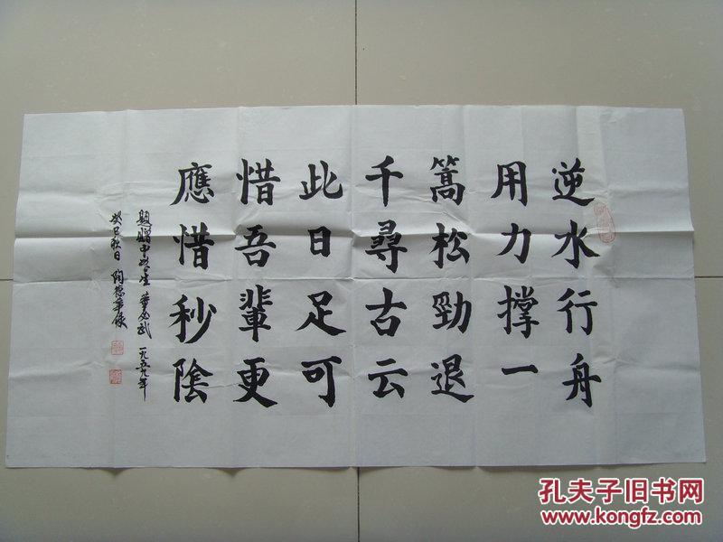 陶德华:书法:董必武诗一首(带信封)