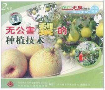无公害梨树种植技术视频