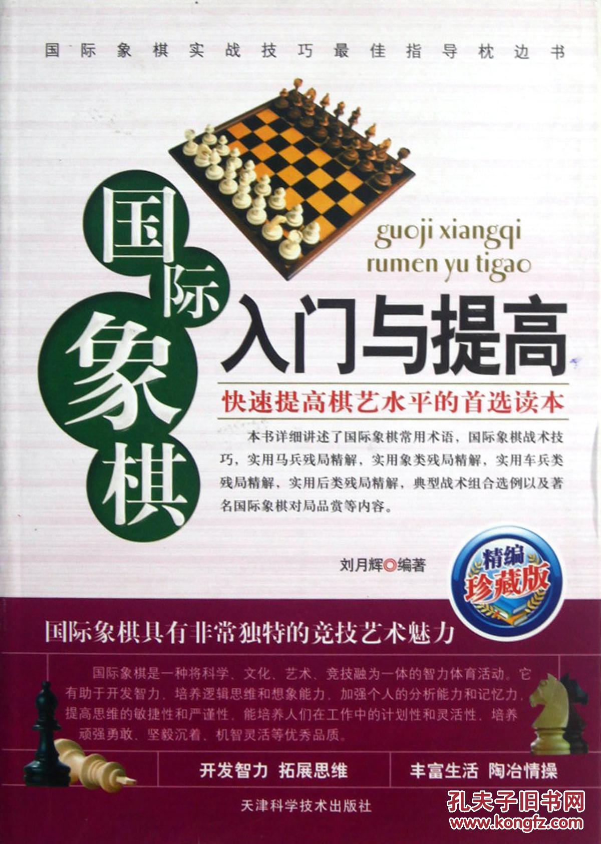 【图】国际象棋入门与提高(珍藏版)图片