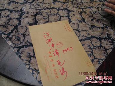 许渊冲翻译的毛泽东诗歌   73