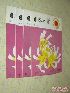 日本的菊   第2、3、4、5号   共4本合售
