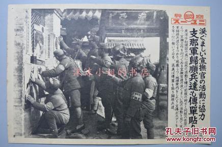 侵华史料《伪军张贴殖民宣传和奴化教育宣传单》同盟写真特报 新闻宣传页老照片 写真同盟通信社发行  1939年1月21日  归顺日军的伪军在张贴宣传单