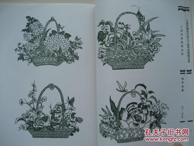 儿童手绘扉页设计