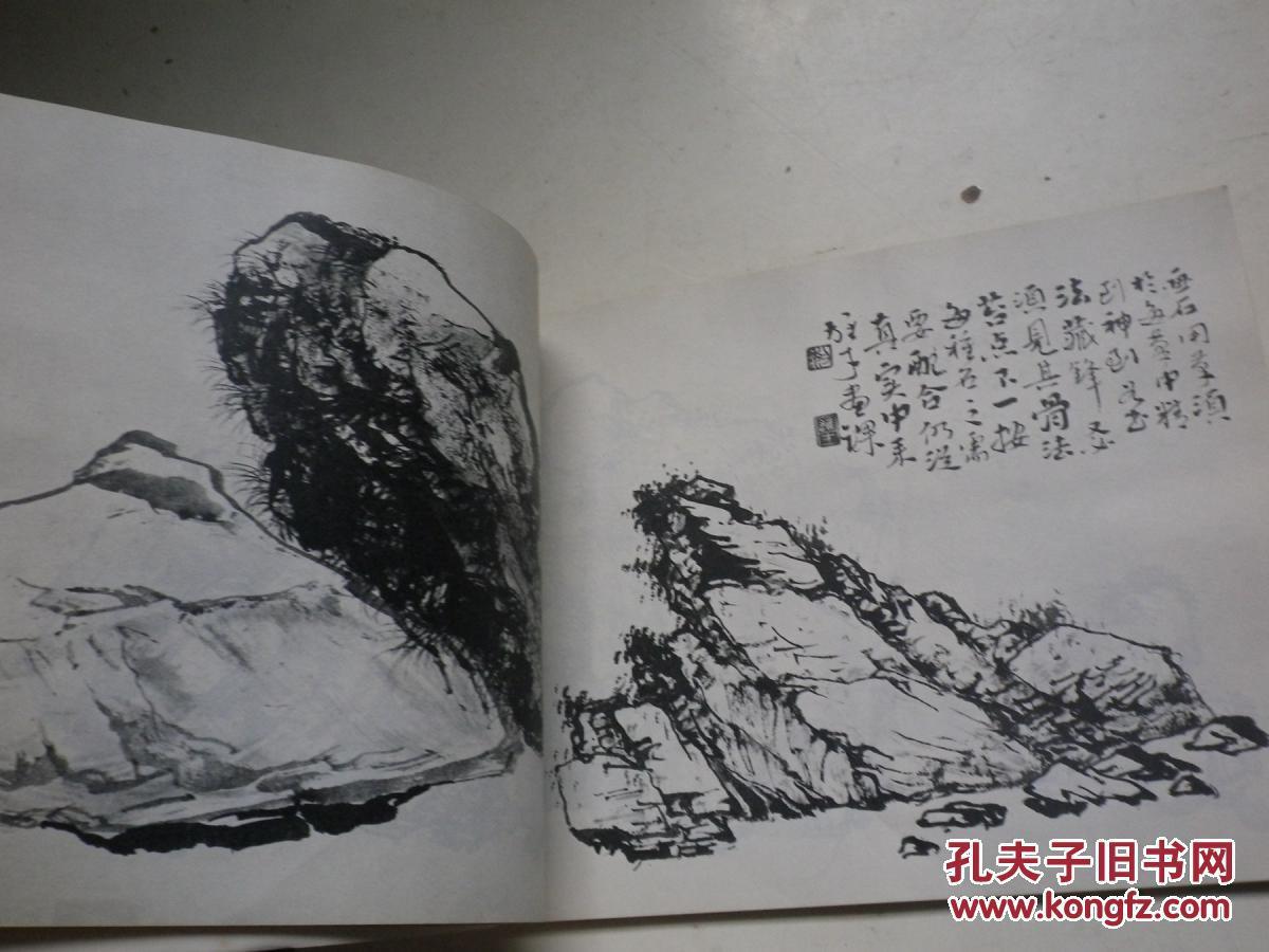 黎雄才山水画谱(中篇:山石)图片