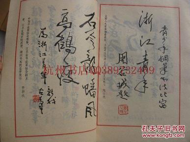 篆刻30余幅,18位名人签名如叶圣陶,姜昆,赵忠祥,刘晓庆等)图片