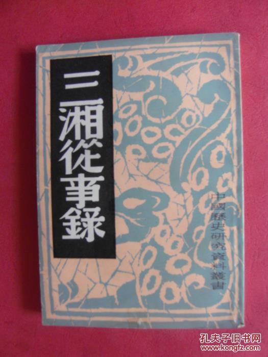 中国历史研究资料丛书:三湘从事录 【同类书另出版有