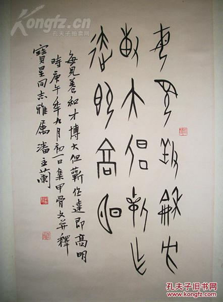 著名书画篆刻家,诗人;福建省书法家协会副主席《潘主兰》书法 甲骨文图片