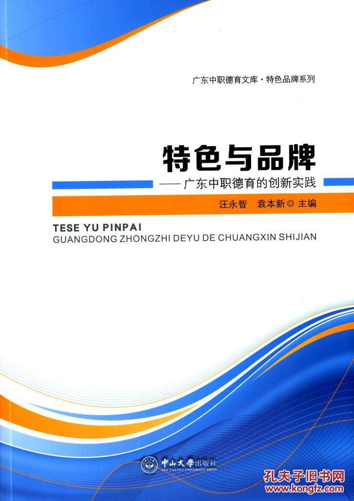 (正版送书签7232):品牌与特色:广东中职学费的创新v正版汪永智吗德育高中免了图片