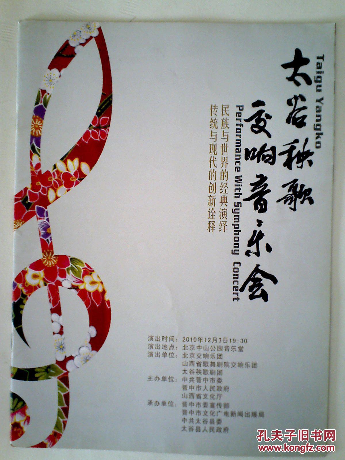 节目单:太谷秧歌交响音乐会(谭利华 胡秀英 段巧红 王彦萍 白美云等)图片