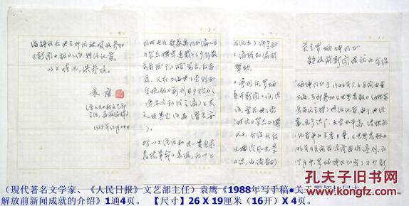(现代著名文学家、《人民日报》文艺部主任)袁鹰《1988年钢笔书写手稿》1通4页◆文化界名人手稿原稿真迹保真。【尺寸】26 X 19厘米(16开纸)X 4页。