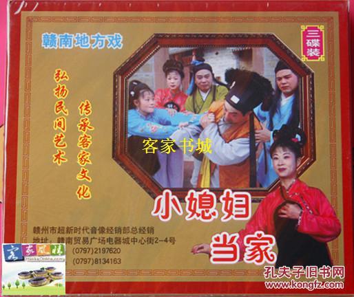 江西赣南客家采茶戏:《小媳妇当家》