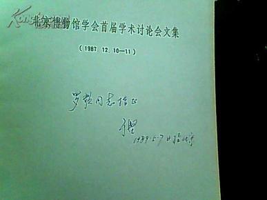 中国博物馆学会首届学术讨论会文集(1987.12.10-11)于坚 签名