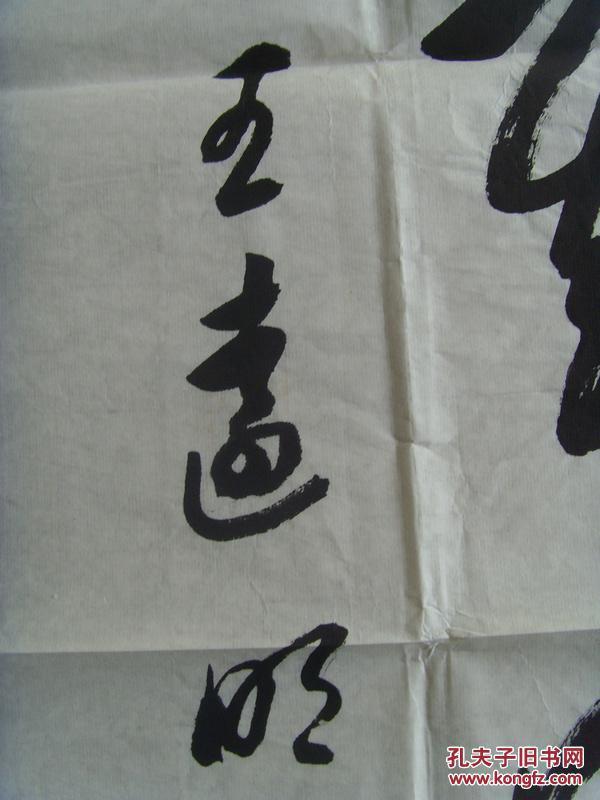 书法:对联:飞腾巨变新西藏(纪念和平解放西藏书画展)(国家一级书法家.图片