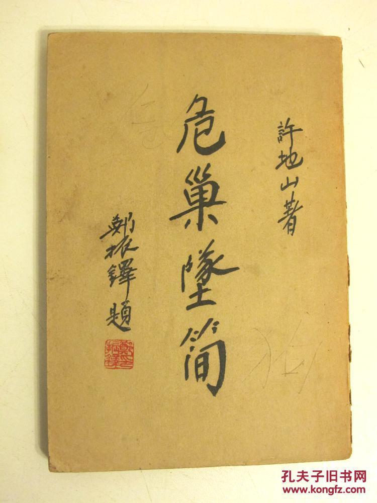 �_许地山《危巢坠简》(民囯初版,郑振铎题签封面),《空山霛雨》(二版)