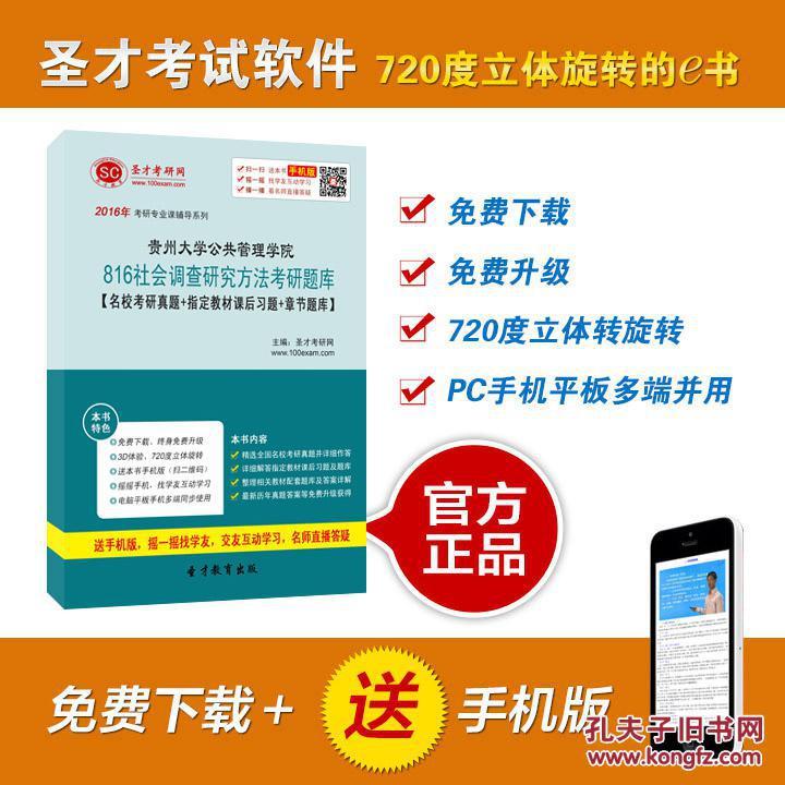 【图】[圣才电子书]2016年贵州大学公共管理学院816