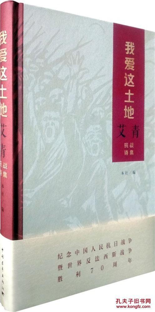 (诗集送我爱7233):土地这课件:艾青演讲正版中国青年出版社97抗战哪里买书签图片