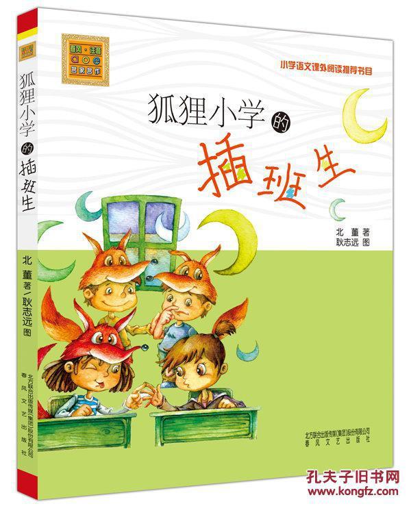 春风艺出版正版畅销书