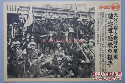 侵华史料《占领九江后日军欢呼万岁陆海军感激的握手》 同盟写真特报 新闻宣传页老照片 写真同盟通信社发行 1938年8月2日 图为日军陆海军的感激的欢呼天皇万岁