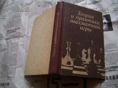 Теория и практика шахматной игры   国际象棋的理论和实践,俄文原版