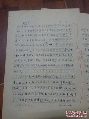 李清照词《如梦令》释文约七八十年代(入中学课本)