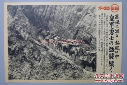 侵华史料《日军在侵略的道路上艰难前行》 同盟写真特报 新闻宣传页老照片 写真同盟通信社发行 1938年7月21日 图为入侵山西山岳地带的日军部队