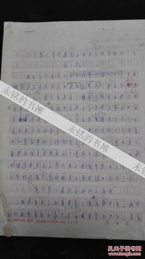 著名作家,萧乾手稿《建国前的文字改革运动》