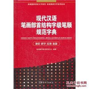 现代汉语笔画部首结构字级笔顺规范字典