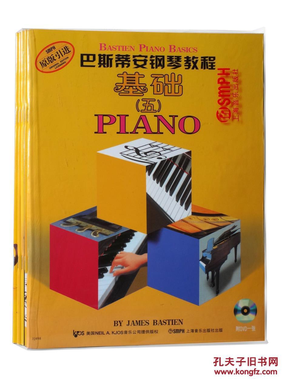 【图】巴斯蒂安钢琴教程(5)图片