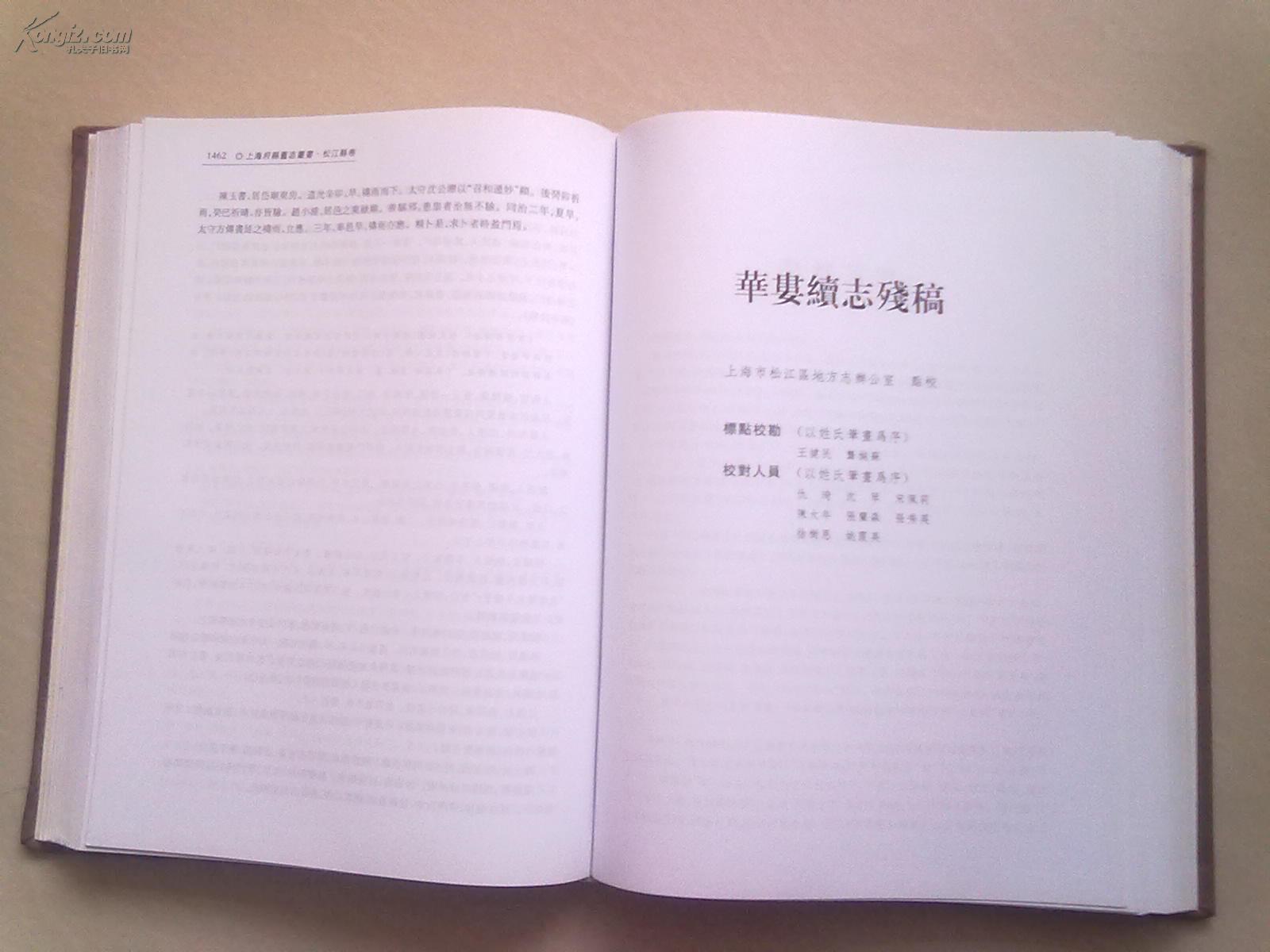 上海府县旧志丛书《松江县卷》【下册】《娄县续志》《华娄续志残稿》图片