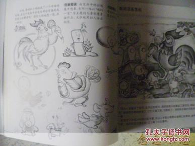 儿童学画必备资料用书 姜宏儿童创意素描 上