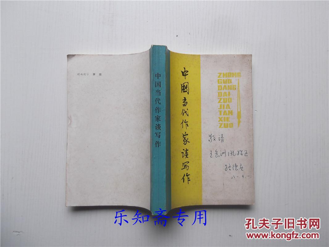 中国当代作家谈写作(征求意见稿·第一集)主编路德庆签赠本 有现货图片